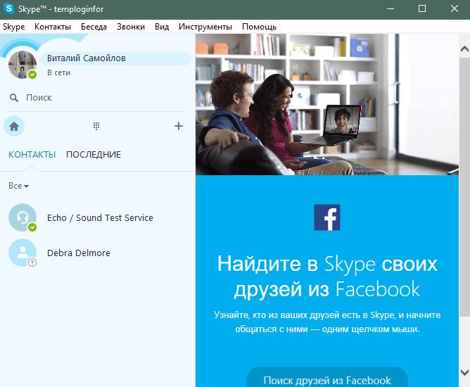 Завершение установки Skype