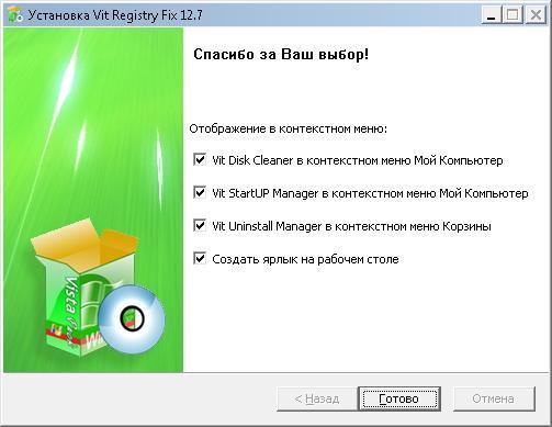 Завершение установки Vit Registry Fix