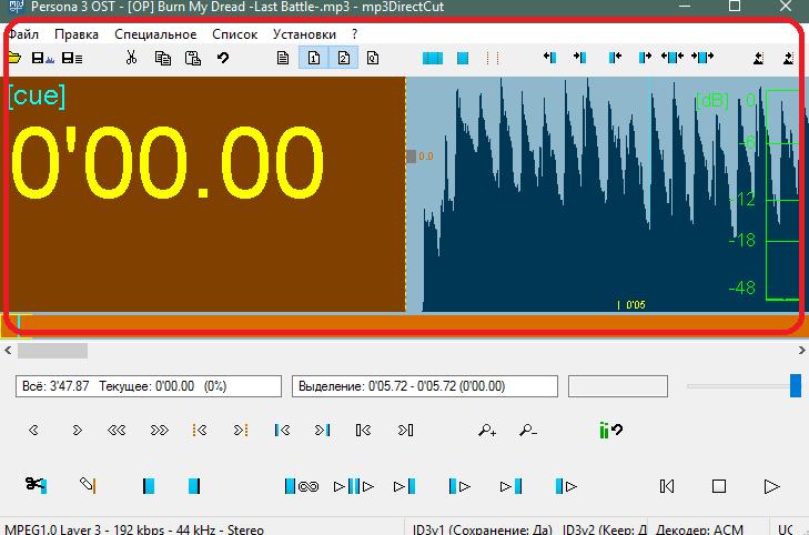 mp3DirectCut с добавленной песней