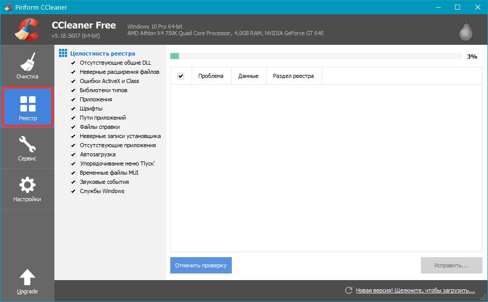 очистка реестра после удаления Dropbox с помощью CCleaner