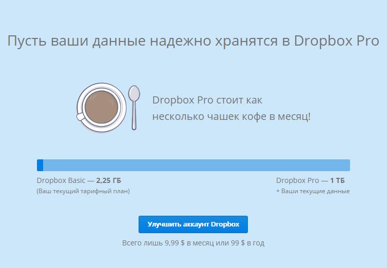 веб-версия Dropbox