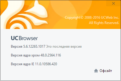 2 движка в UC Browser