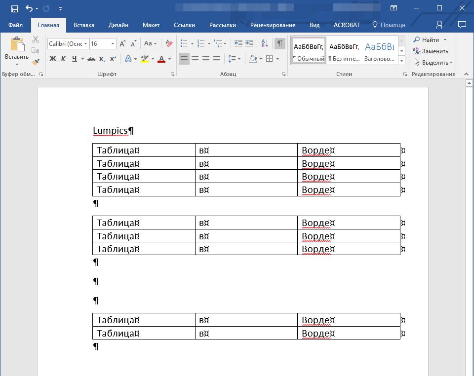 Абзацы между таблицами в Word