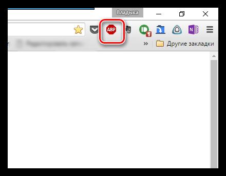Adblock Plus для Chrome
