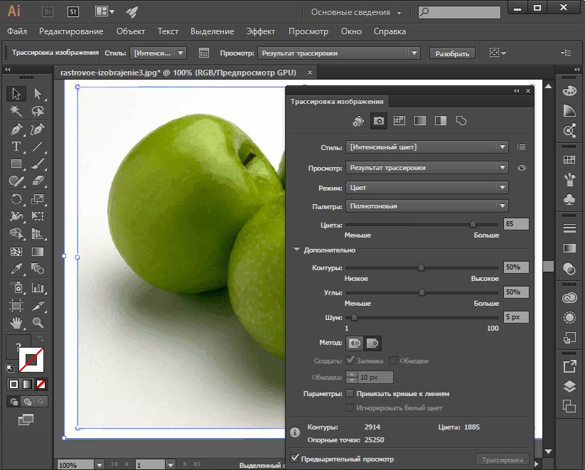 Adobe Illustrator. Трассировка. Стили трассировки