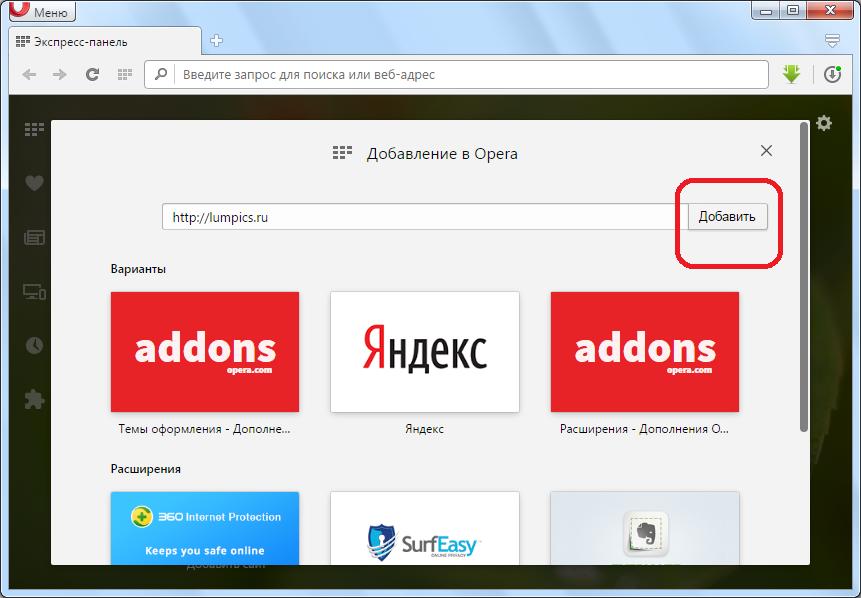 Адрес сайта в Экспресс-панеле в браузере Opera