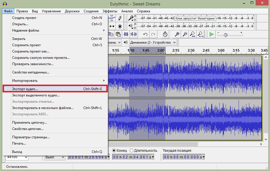 Audacity Экспорт аудио