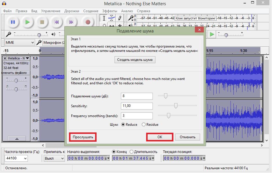 Audacity Подавление шума