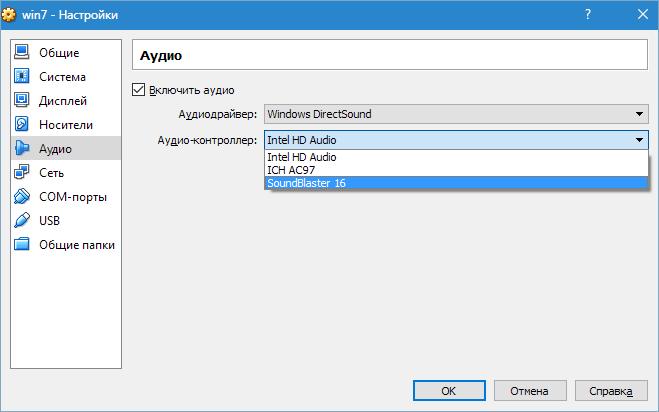 Аудио Virtualbox