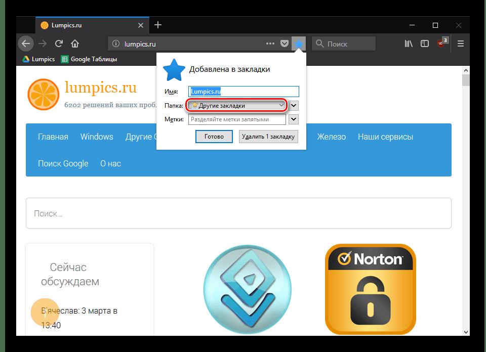 Автоматическое место сохранения закладки в Mozilla Firefox