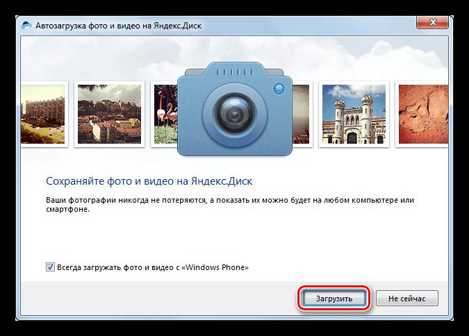 Автозагрузка фото с мобильного устройства на Яндекс Диск
