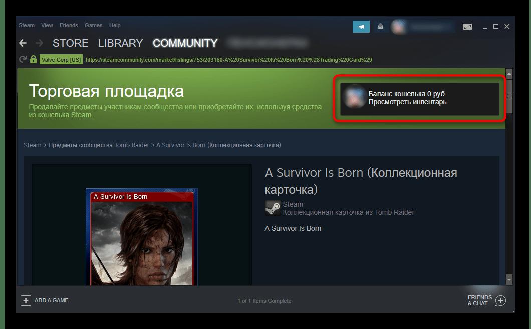 Баланс кошелька в Steam