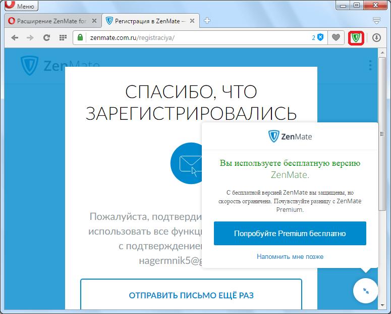 Регистрация ZenMate для Opera