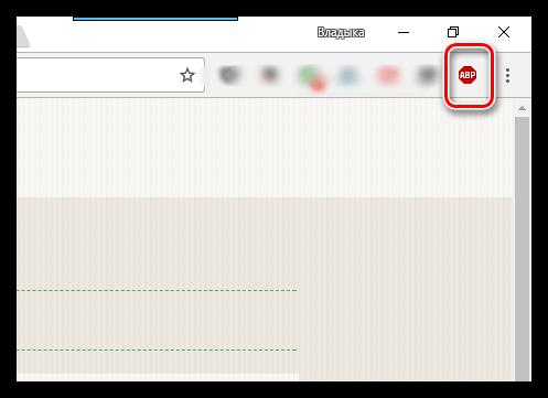 Блокировка всплывающих окон с Adblock Plus в браузере Google Chrome