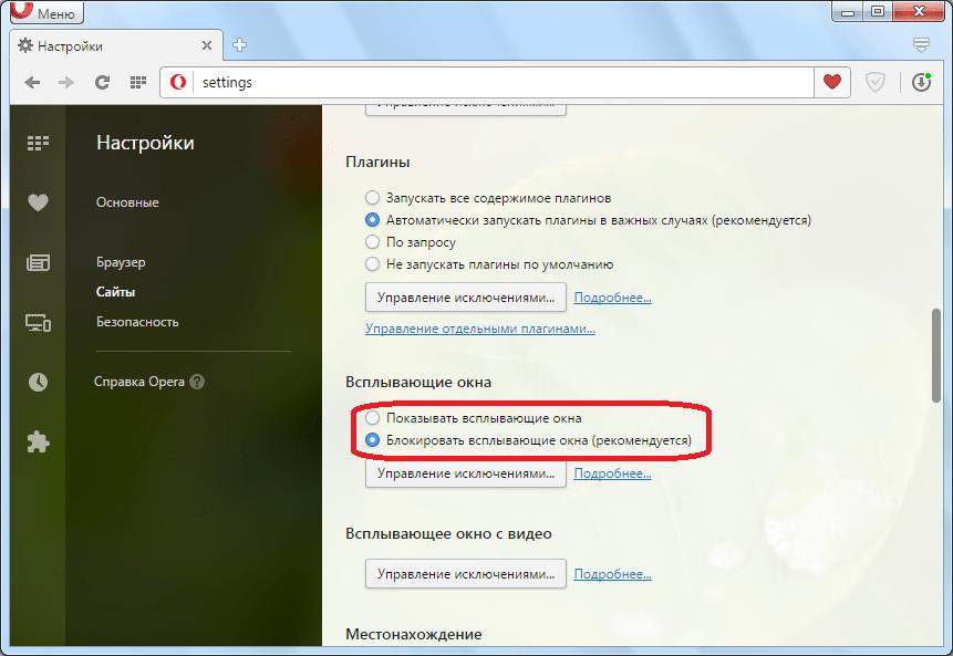 Блокировка всплывающих окон в браузере Opera
