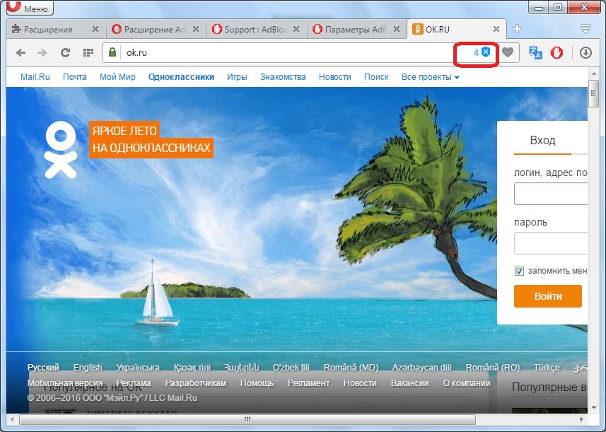 Блокировщик рекламы включен в Opera