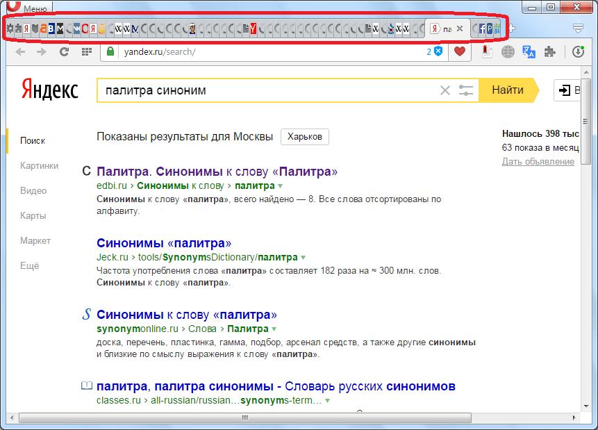 Большое количество открытых вкладок в браузере Opera