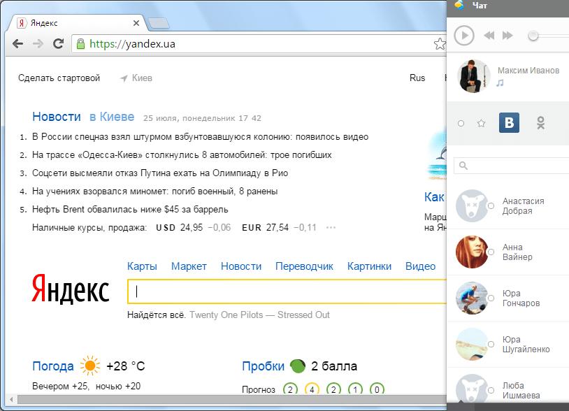 Чат ВК в браузере Orbitum