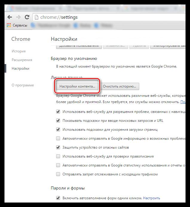 Chrome Plugins подключаемые модули