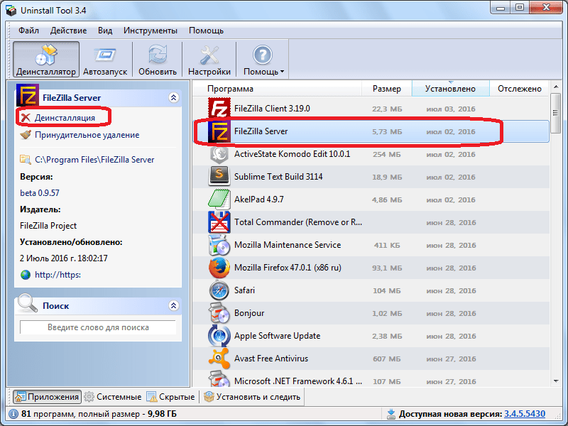 Устранение ошибки «Could not load TLS libraries» в программе FileZilla