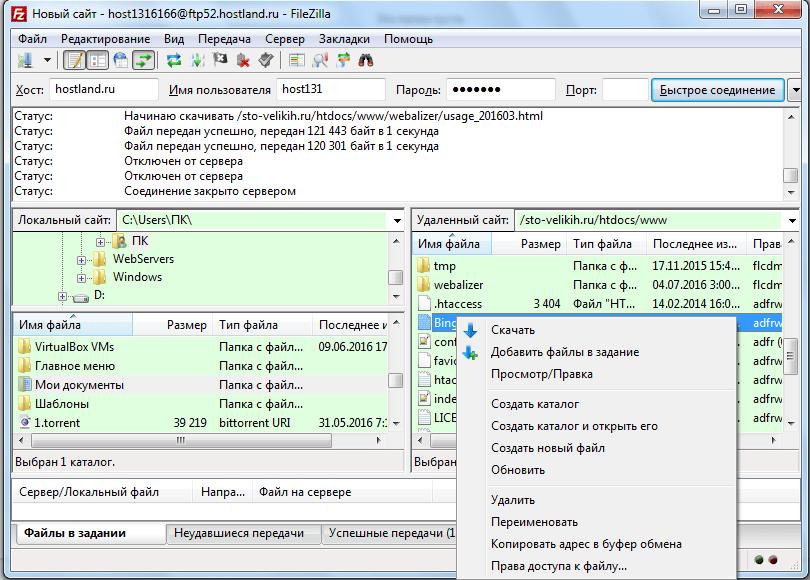 Действия с файлами на сервере с  помощью  программы FileZilla