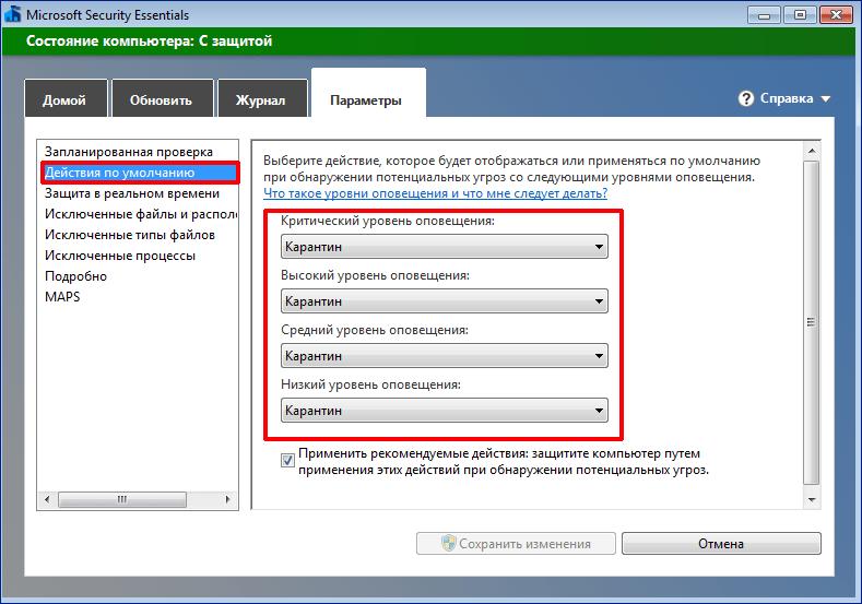 Действия по умолчанию  в программе Microsoft Security Essentials