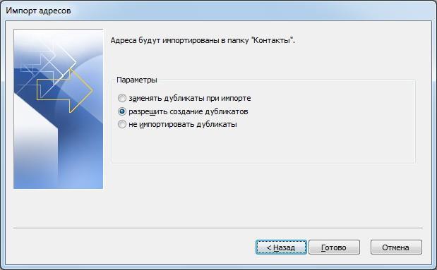 Действия с дубликатами в Outlook 2010
