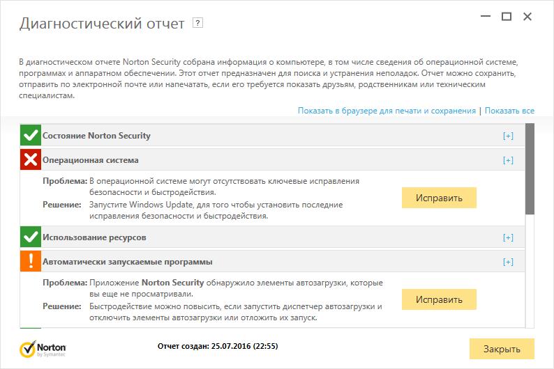 Диагностический отчет в программе Norton Internet Security