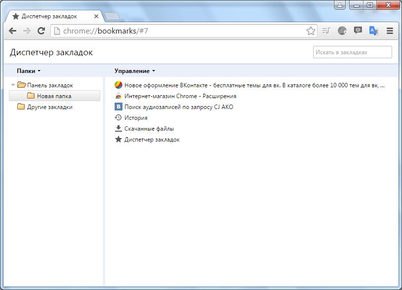 Диспетчер закладок в браузере Orbitum