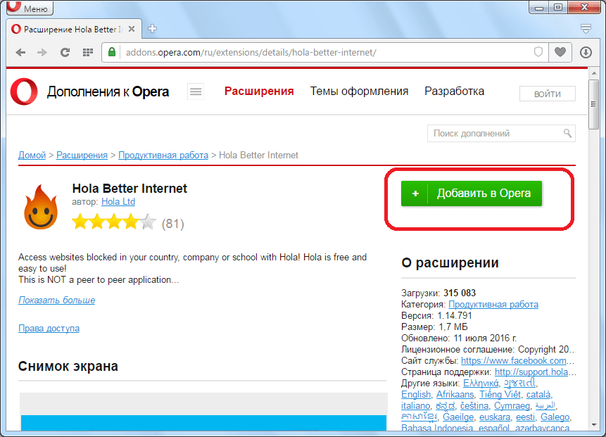 Добавление Hola Better Internet для Opera