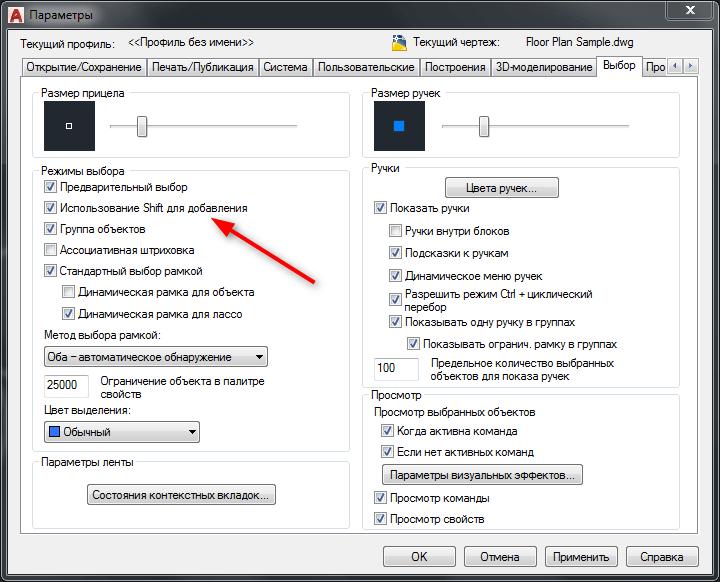 Добавление Shift для выделения в AutoCAD