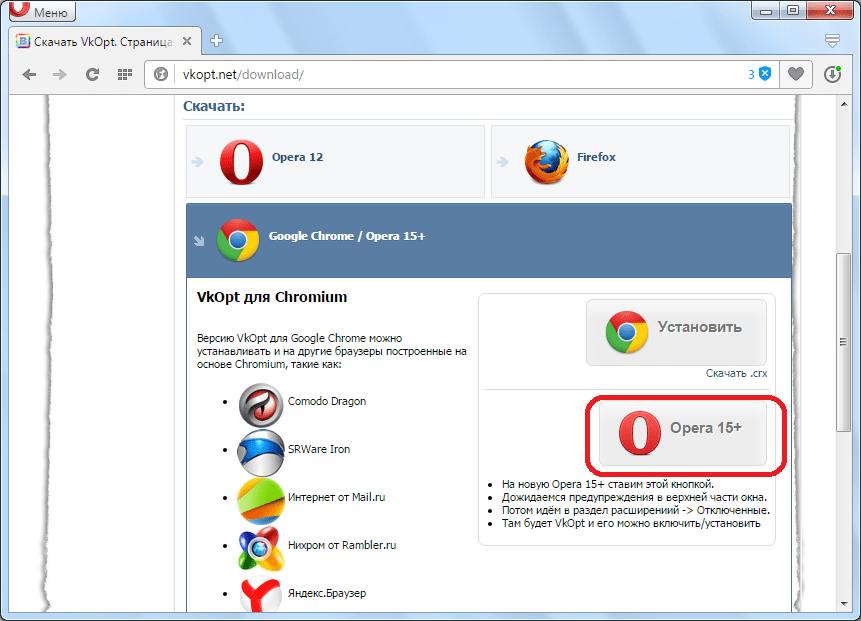 Добавление VkOpt для браузера Opera