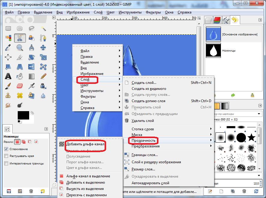 Добавление альфа-канала в GIMP