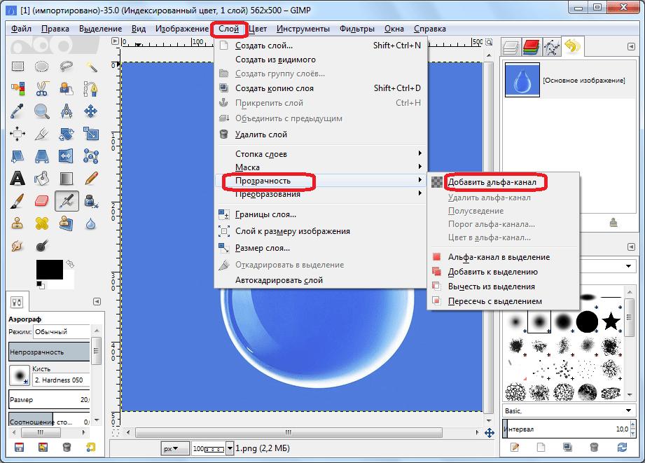 Добавление альфа-канала в программе GIMP
