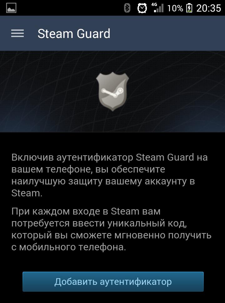 Добавление аутентификатора Steam на мобильном телефоне
