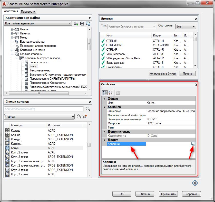 Добавление горячих клавиш в AutoCAD 4