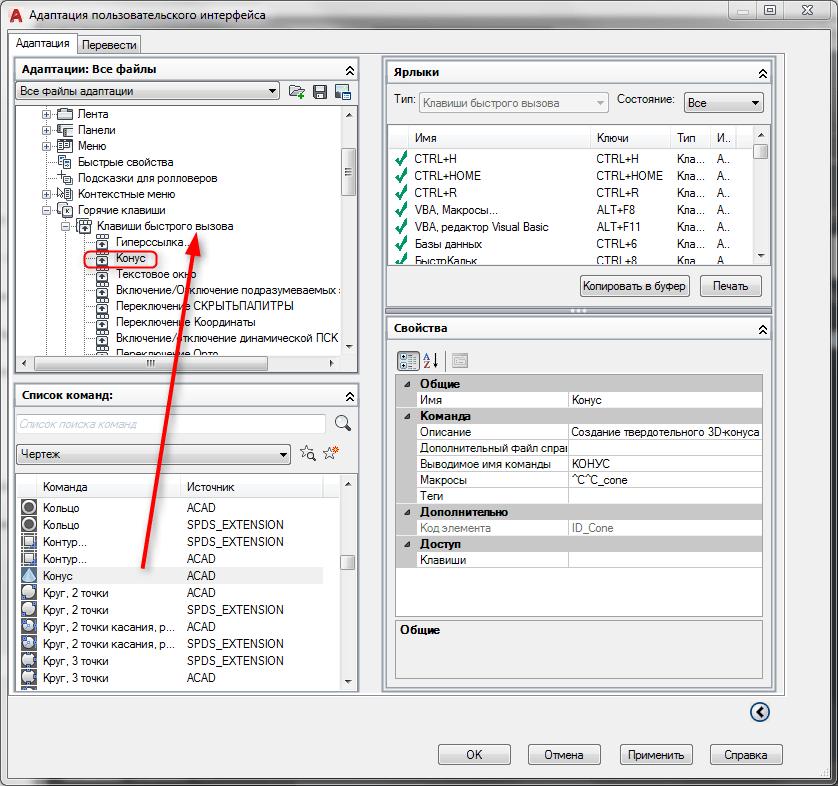 Добавление горячих клавиш в AutoCAD_3