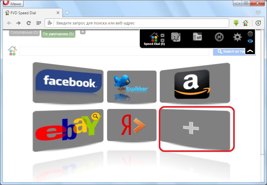 Добавление нового сайта в FVD Speed Dial в браузере Opera