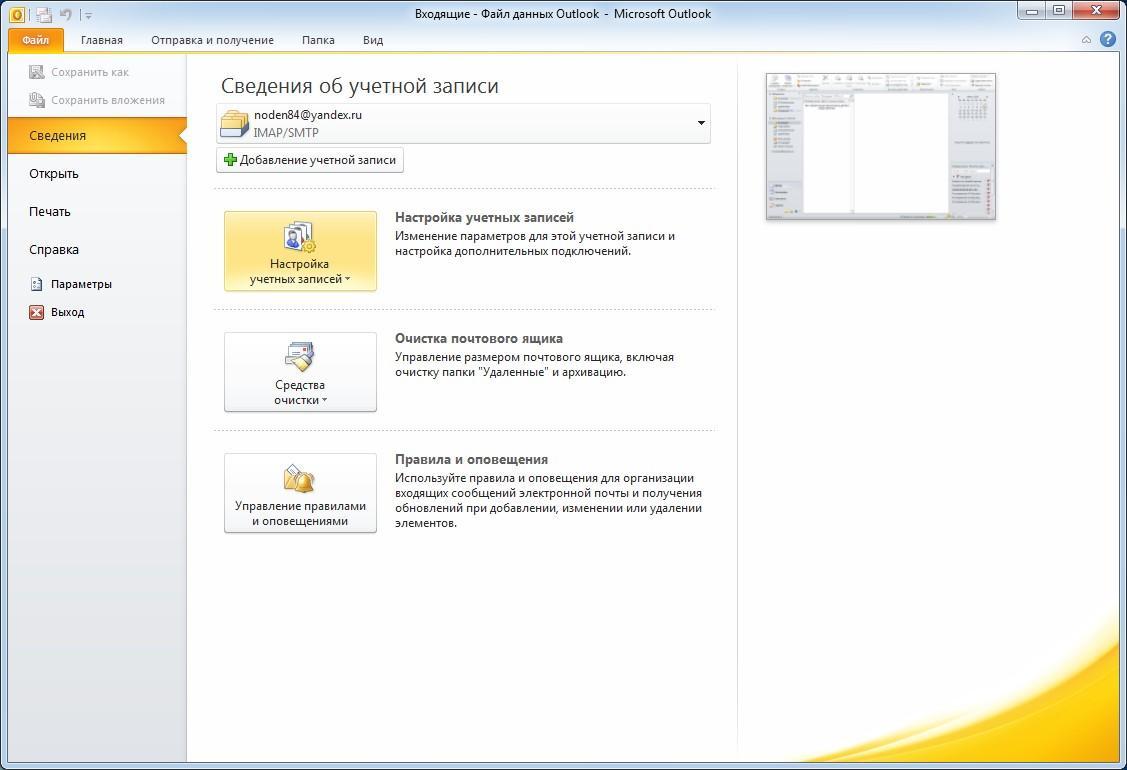 Добавление новой учетной записи в Outlook