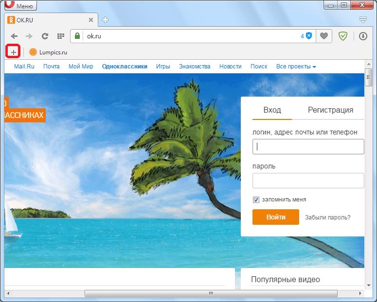 Добавление новой закладки на панель закладок в браузере Opera