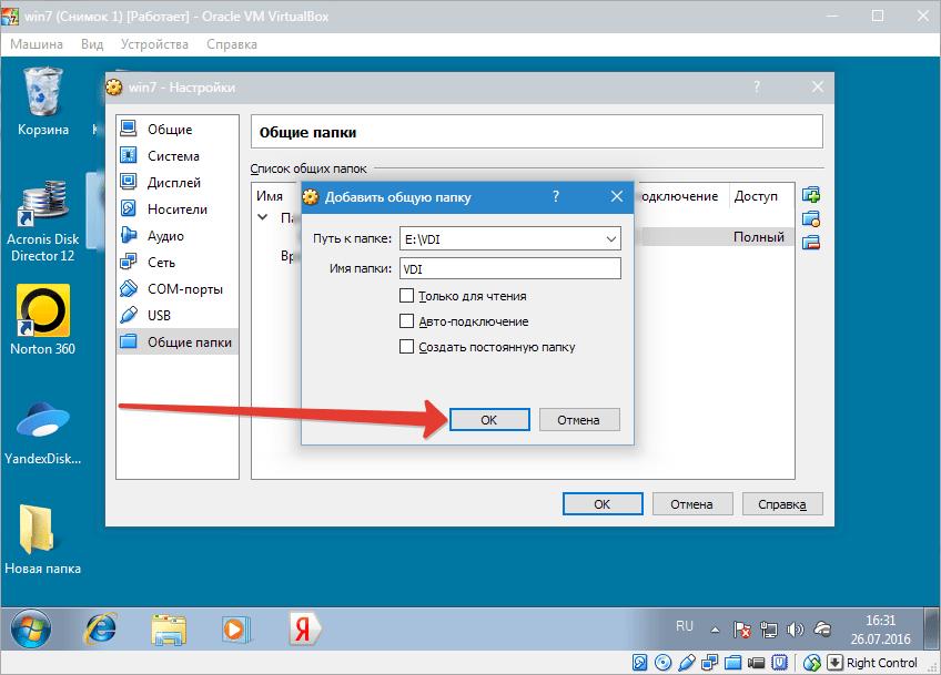 Добавление общей папки VirtualBox (3)