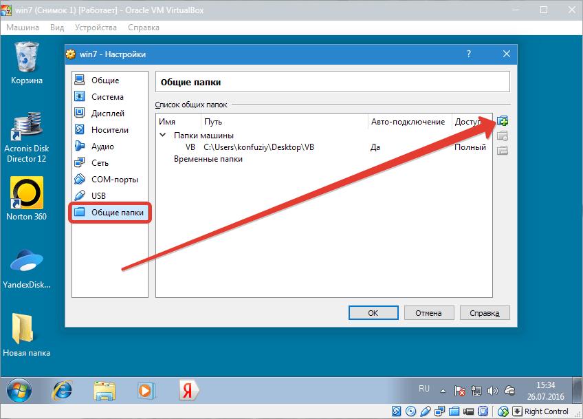 Добавление общей папки VirtualBox