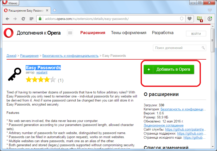 Добавление расширения Easy Passwords   в Opera