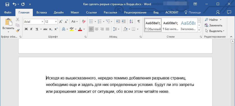Добавление разрыва страницы перед абзацем (разрыв добавлен) в Word