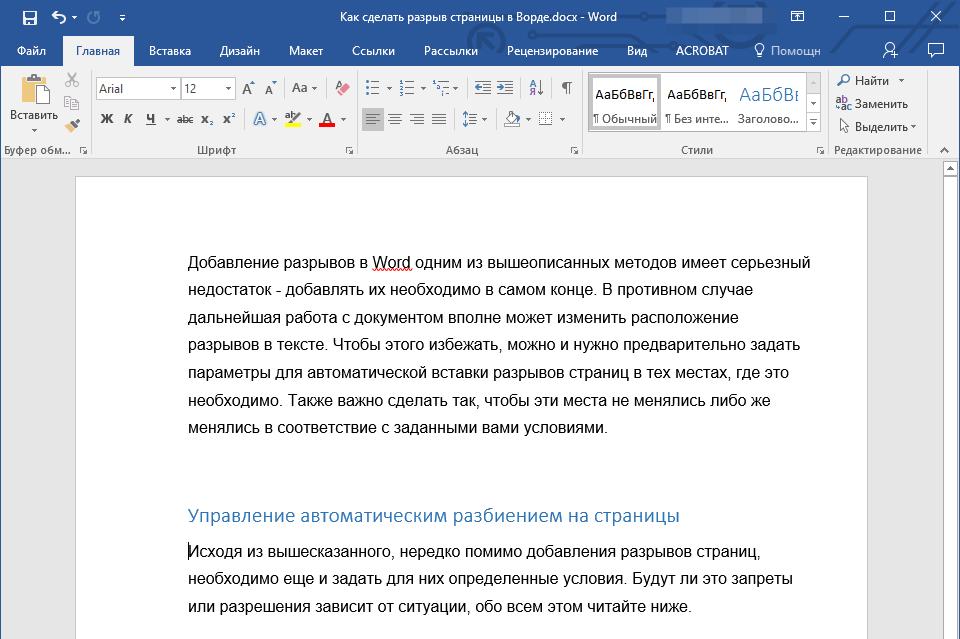 Добавление разрыва страницы перед абзацем в Word