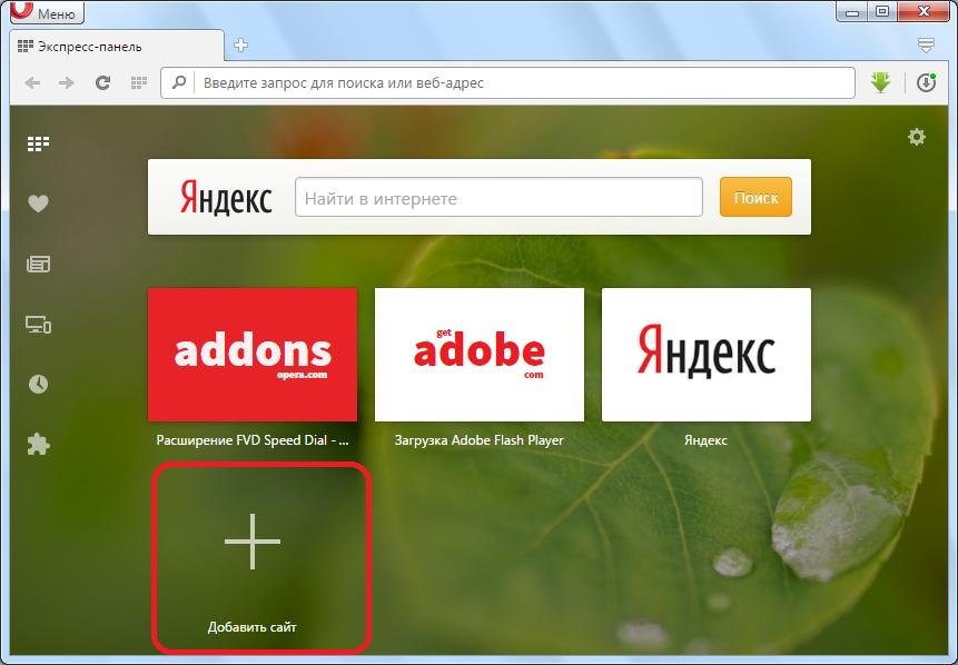 Добавление сайта в Экспресс-панеле в браузере Opera