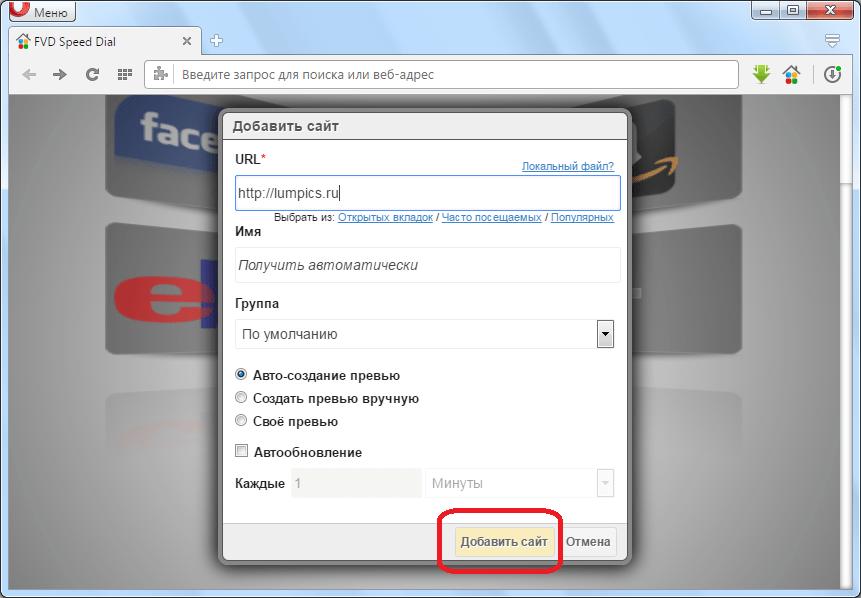 Добавление сайта в FVD Speed Dial в браузере Opera