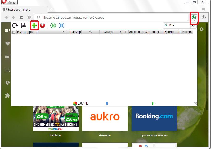 Добавление торрент-файла в uTorrent easy client для Opera