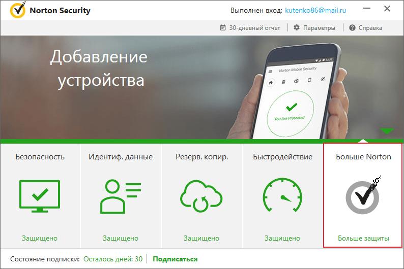 Добавление устройства в программе Norton Internet Security