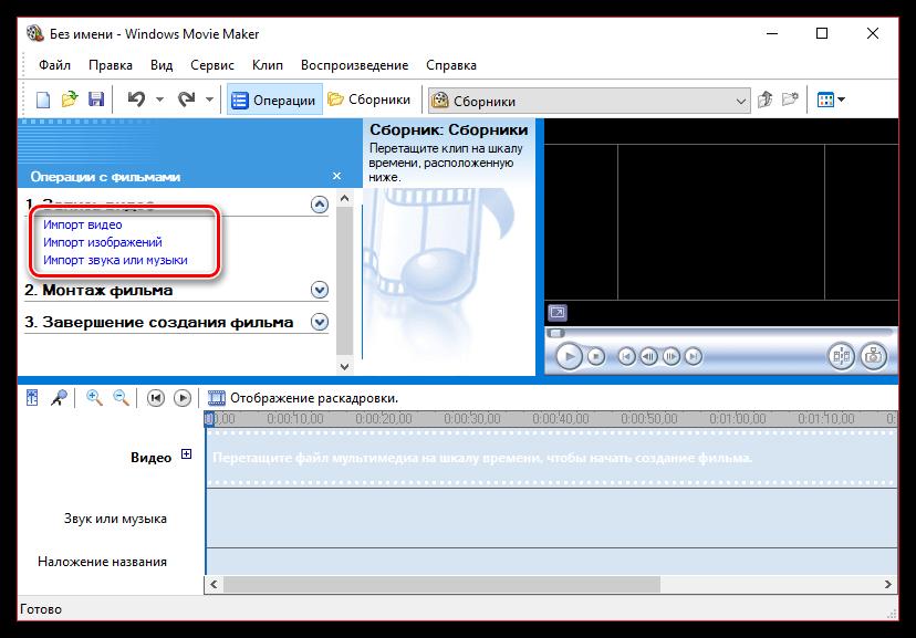 Добавление видео в Windows Movie Maker
